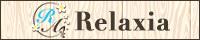 川崎・溝の口メンズエステ&マッサージサロン「Relaxia~リラクシア」
