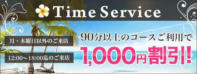 Time Service